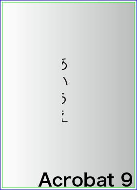 Acrobat9-2.png