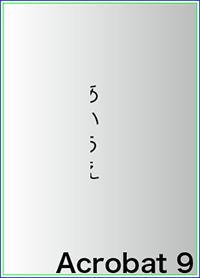 Acrobat9_2.png