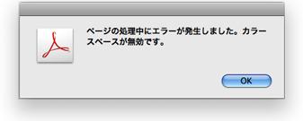 error-dialog.png