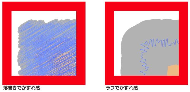 rakugaki_path.png