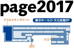 seminar_map_2017.png