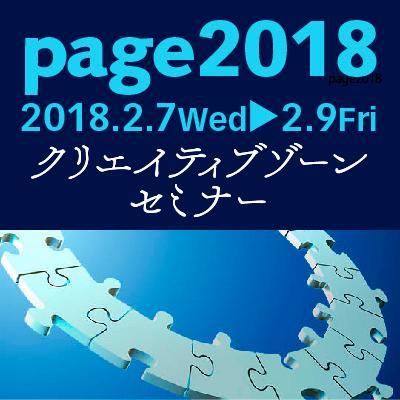 page2018_cz.jpg