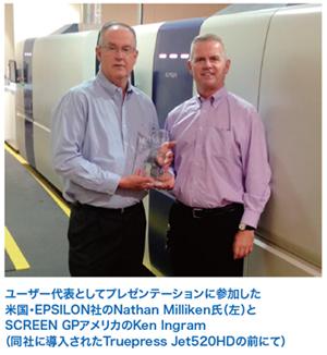 ユーザー代表としてプレゼンテーションに参加した米国・EPSILON社のNathan Milliken氏(左)とSCREEN GPアメリカのKen Ingram