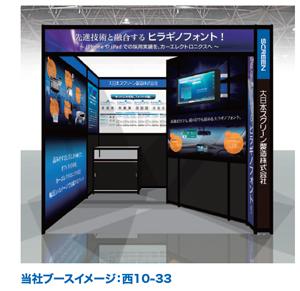 booth_ESEC.jpg