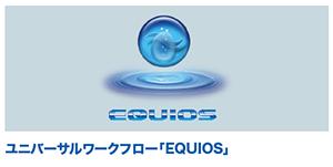 EQUIOSワークフロー